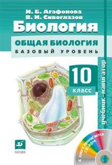 НаименованиеДляПрайса Биология. Навигатор. Базовый уровень. 10 класс. Учебник, CD