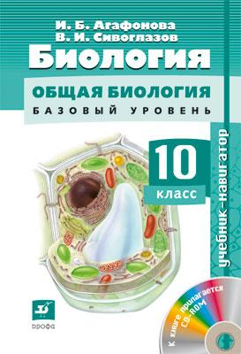 НаименованиеДляПрайса Биология. Навигатор. Базовый уровень. 10 класс. Учебник, CD Сивоглазов В.И.