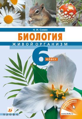 Биология Живой организм 6кл. Учебник.НСО Сонин Н.И.