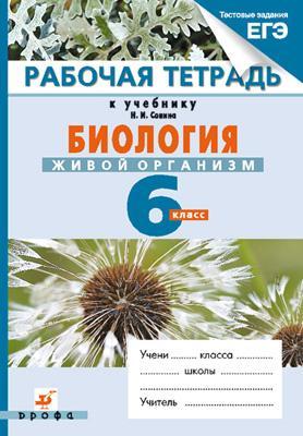 Биология Живой организм.6кл. Рабочая тетрадь.(НСО) Сонин Н.И.