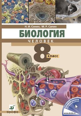 Биология. 8 класс. Человек. Учебник Сонин Н.И., Сапин М.Р.