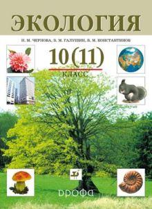 УМК Черновой. Экология (10-11)
