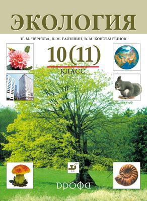 Экология. 10 (11) класс. Учебник Чернова Н.М., Галушин В.М., Константинов В.М.