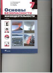 Основы безопасности жизнедеятельности. 7 класс. Учебник