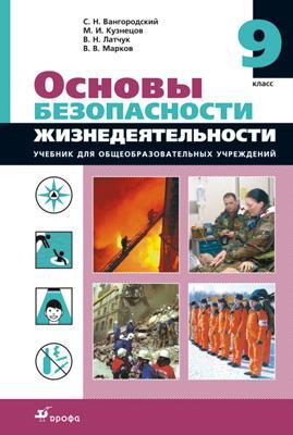 Основы безопасности жизнедеятельности. 9 класс. Учебник Латчук В.Н.