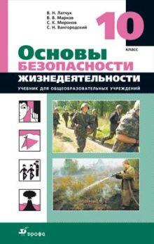 Основы безопасности жизнедеятельности. 10 класс. Учебник