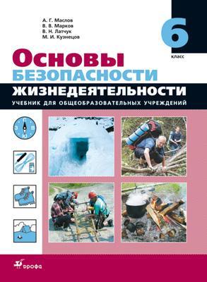 Основы безопасности жизнедеятельности. 6 класс. Учебник Маслов А.Г. и др.