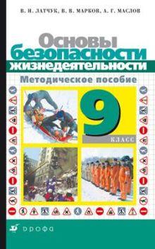 Основы безопасности жизнедеятельности. 9 класс. Методическое пособие