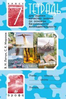 Тетрадь для оценки кач.знаний по ОБЖ. 7кл
