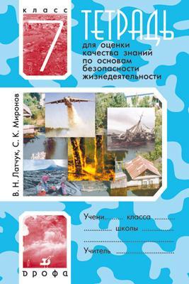 Тетрадь для оценки кач.знаний по ОБЖ. 7кл Латчук В.Н., Миронов С.К..