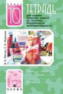 Основы безопасности жизнедеятельности. 10 класс. Тетрадь для оценки качества знаний
