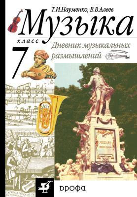 Дневник музыкальных размышлений. 7 класс Науменко Т.И., Алеев В.В.