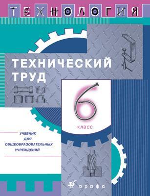 Технология. Технический труд. 6 класс. Учебник. Казакевич В.М., Молева Г.А. и др.