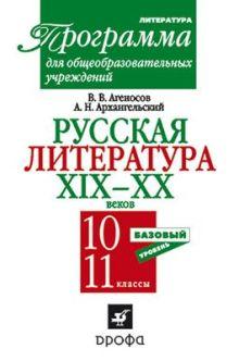 Русская литература.XIX-XXв.10-11кл. Программы.(Агеносов)