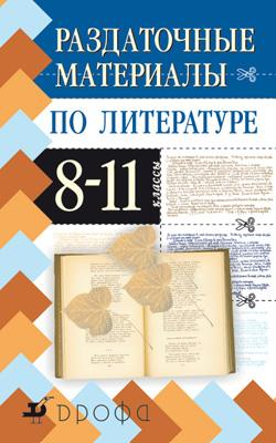 Раздат.материалы по литературе.8-11кл. Безносов Э.Л. и др.