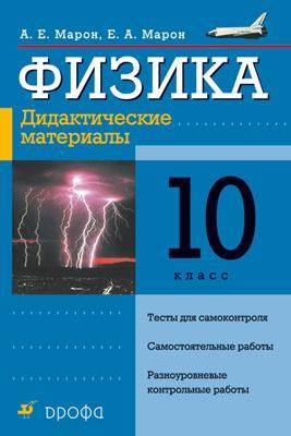 Физика. 10 класс. Дидактические материалы Марон А.Е., Марон Е.А.