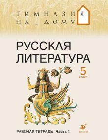 Русская литература.5кл.Раб.тетрадь.Ч.1.ГНД