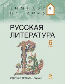 Русская литература. 6 класс. Рабочая тетрадь. Часть 1