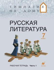 Русская литература.7кл.Рабочая тетрадь.Ч.1.ГНД