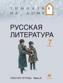 Русская литература. 7 класс. Рабочая тетрадь. Часть 2