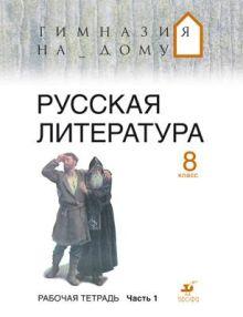 Линия УМК Беловой. Литература (5-9)