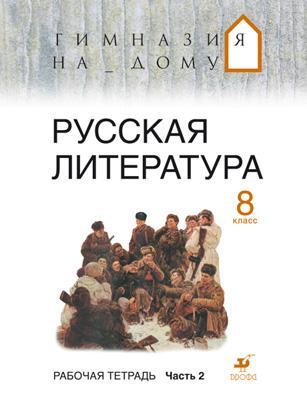 Русская литература. 8 класс. Рабочая тетрадь. Часть 2 Белова М.Г.