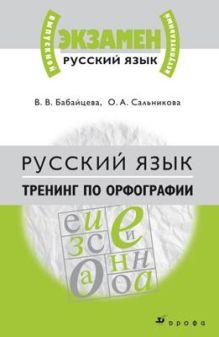 Русский язык. 10–11 классы. Тренинг по орфографии