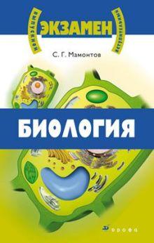 Биология. 10–11 классы (Выпускные и вступительные экзамены)
