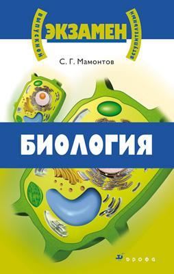 Мамонтов С.Г. - Биология. 10–11 классы (Выпускные и вступительные экзамены) обложка книги