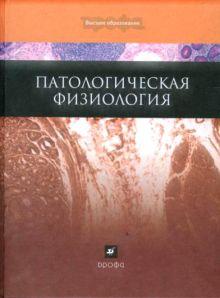 Адо.Патологическая физиология.Пос.для ВУЗов