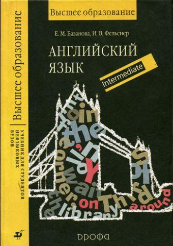 Англ.язык.Уч.д/неязыковых.ВУЗов.Intermediate Базанова Е.М. и др.