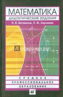 Сборник дидактич.заданий по математике./ссузов