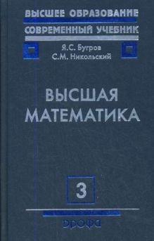 Высшая математика.Т.3. Учебник для ВУЗов.