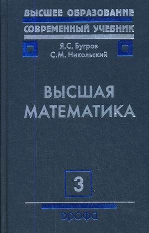 Бугров Я.С., Никольский С.М. - Высшая математика.Т.3. Учебник для ВУЗов. обложка книги