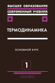 Термодинамика.Ч.1.Уч.пос для ВУЗов.