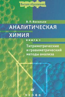 Аналитическая химия в 2 книгах. Учебник для ВУЗов (Переработанный). Книга 1