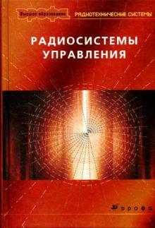 Радиосистемы управления. Учебник для ВУЗов.
