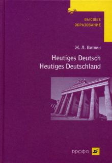 Heutiges Deutsch.Heutiges Deutschland.Учеб./ВУЗов