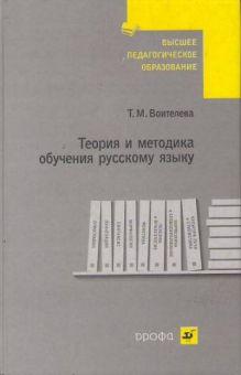 Теория и методика обучения русскому языку.