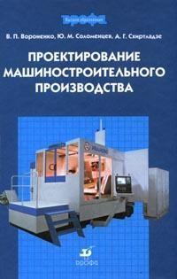 Проектирование машиностроит.пр-ва.Уч./ВУЗов.