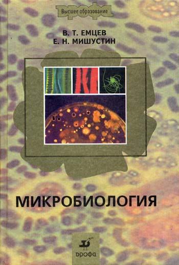 Микробиология.Учебник для ВУЗов. - фото 1