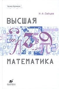 Высшая математика. Учебник для ВУЗов. и и баврин высшая математика для педагогических направлений учебник