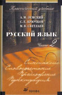 Русский язык.Учебн.для студентов пед.профиля Ч.2