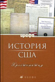 История США.Хрестоматия.Пос.для ВУЗов