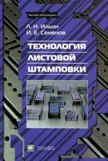 Технология листовой штамповки.Уч.для вузов
