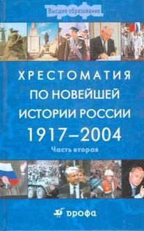 Хрестоматия по истории России XXв./ВУЗов.Ч.2.