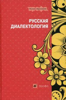 Русская диалектология.Пос.для ВУЗов.