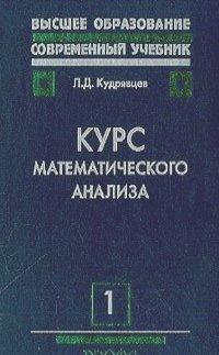 Курс математического анализа.Т1.Уч.для ВУЗов