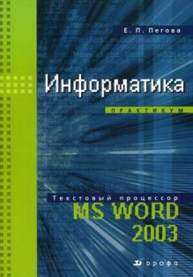 Информатика.Практикум.МS WORD 2003 с CD КОМПЛ