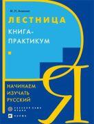 Аникина М.Н. - Начинаем изучать русский. Лестница. Практикум. (РЯМ)' обложка книги
